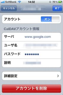 CalDAVアカウント例