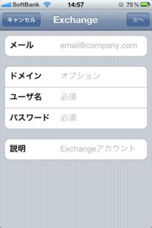Exhangeの初期設定画面