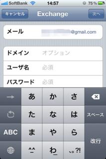 Googleのメールアドレスを入力