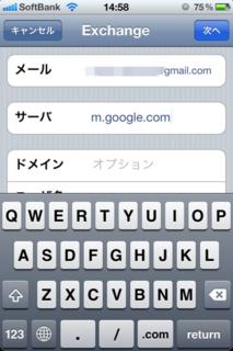 サーバにm.google.comと入力