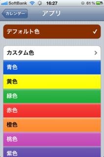Week Calendarのカレンダー色変更画面