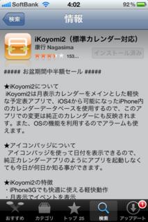 iKoyomi2 1.40 お盆セール