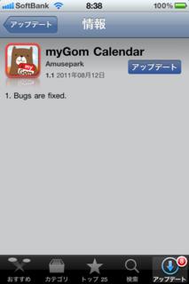 myGom Calendar 1.1 アップデート