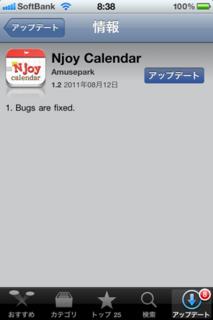 Njoy Calendar 1.2 アップデート
