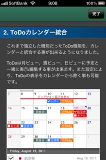 TapCal 2.1.0 アップデート2