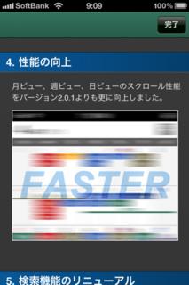 TapCal 2.1.0 アップデート4