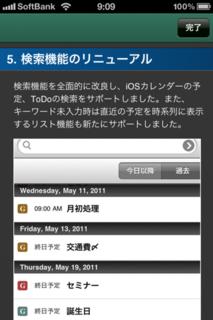 TapCal 2.1.0 アップデート5