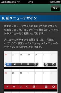 TapCal 2.1.0 アップデート6