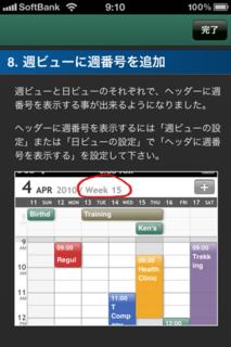TapCal 2.1.0 アップデート8