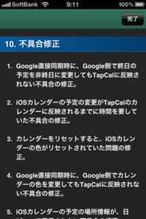 TapCal 2.1.0 アップデート10