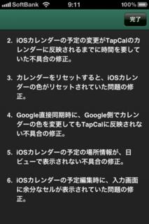 TapCal 2.1.0 アップデート11