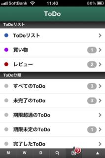 ToDoビュー親画面