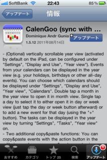 CalenGoo 1.5.12 アップデート1