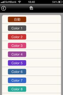 カレンダの色設定