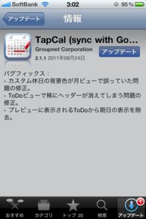 TapCal 2.1.1 アップデート