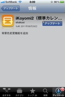 iKoyomi2 1.41 アップデート