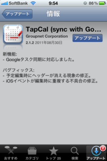 TapCal 2.1.2 アップデート