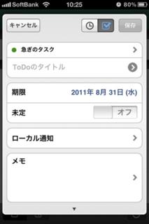 タスク編集画面