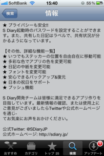 S Diary 1.0 説明文3