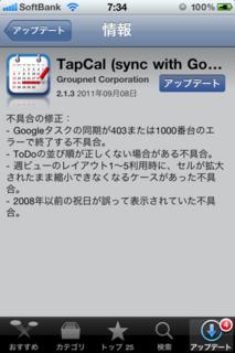 TapCal 2.1.3 アップデート