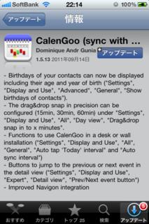 CalenGoo 1.5.13 アップデート