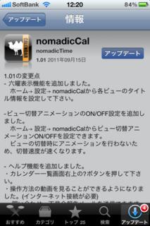 nomadicCal 1.01 アップデート