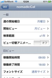 nomadicCal 1.01 設定