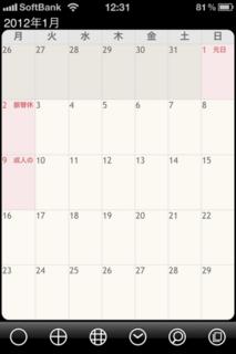 nomadicCal 1.01 月ビュー(休日表示)