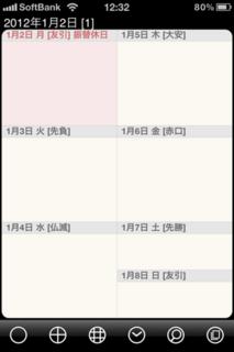 nomadicCal 1.01 週ビュー(六曜+休日表示)