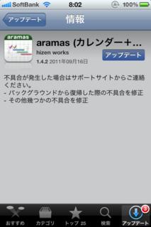 aramas 1.4.2 アップデート