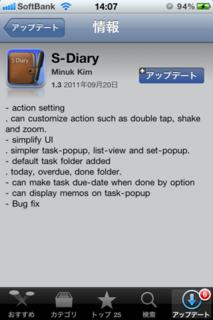 S-Diary バージョン1.3 アップデート