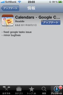 Calendars 2.3.2 アップデート