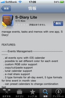 S-Diary Lite 1.3 説明文1