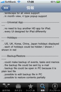 S-Diary Lite 1.3 説明文3