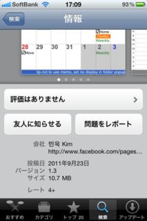 S-Diary Lite 1.3 説明文5