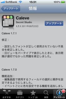 Caleve 1.7.1 アップデート