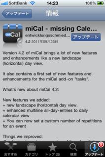 miCal 4.2 アップデート1
