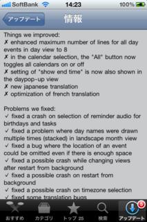 miCal 4.2 アップデート2