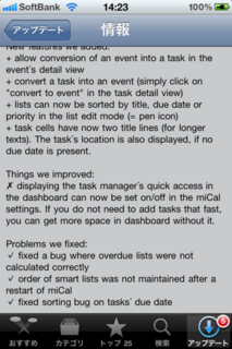 miCal 4.2 アップデート4