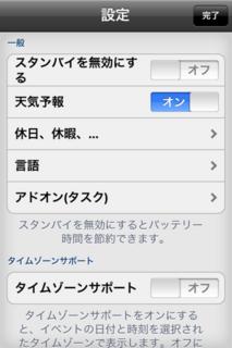 miCal 4.1.1 設定画面1