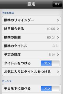 miCal 4.1.1 設定画面3