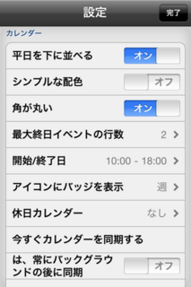 miCal 4.1.1 設定画面4