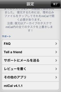 miCal 4.1.1 設定画面7