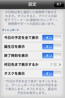 miCal 4.2 設定画面2