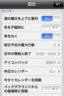 miCal 4.2 設定画面4