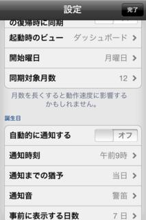miCal 4.2 設定画面5