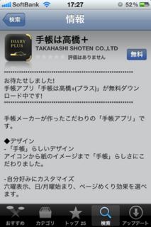 手帳は高橋+ 1.0 説明文1