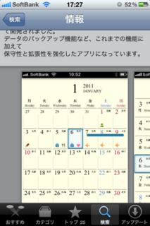 手帳は高橋+ 1.0 説明文4