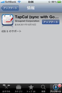 TapCal 2.1.4 アップデート