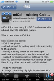 miCal 4.3 アップデート1